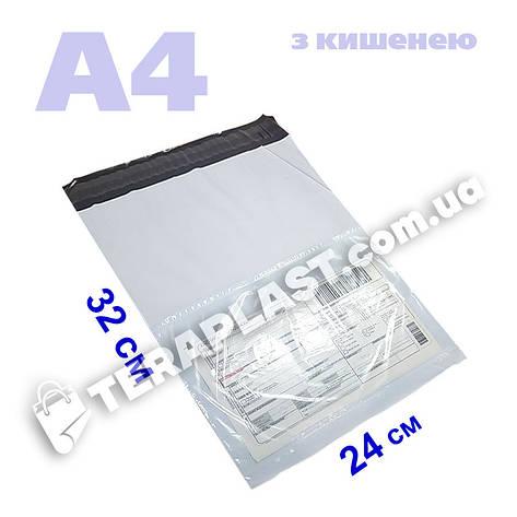Курьерский пакет (А4) 240 х 320 + 40 мм с карманом (100шт), фото 2