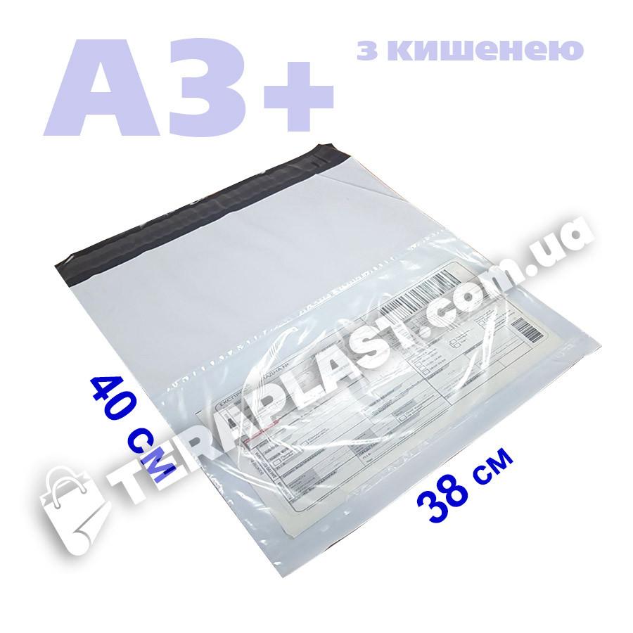 Курьерский пакет  (А3+) 380 х 400 + 40 мм с карманом (100шт)
