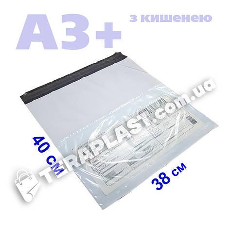Курьерский пакет  (А3+) 380 х 400 + 40 мм с карманом (100шт), фото 2