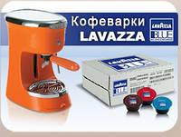 Кофеварки капсульные  LAVAZZA (ЛАВАЦЦА)