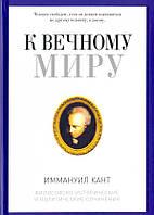 К вечному миру: сборник. Кант И.