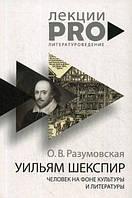 Уильям Шекспир. человек на фоне культуры и литературы. Разумовская О.В.