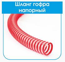 Шланг гофрированный напорный 32 мм Evci Plastik