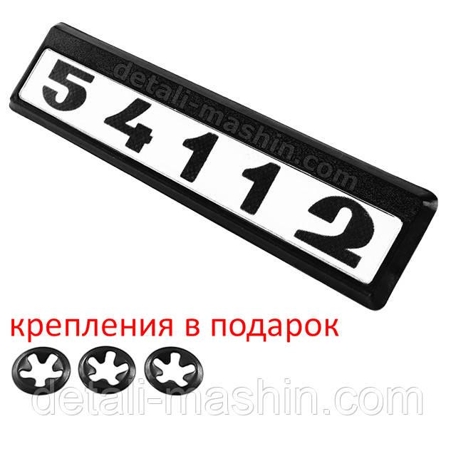 Таблички КамАЗ 54112 на двери кабины (табличка модификации)