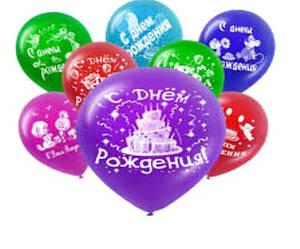 """Кульки надувні кольорові з принтом """"З днем народження"""" 12 дюймів 6 штук"""
