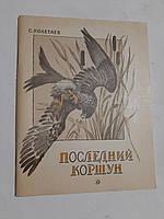 Останній шуліка С. Полєтаєв, фото 1