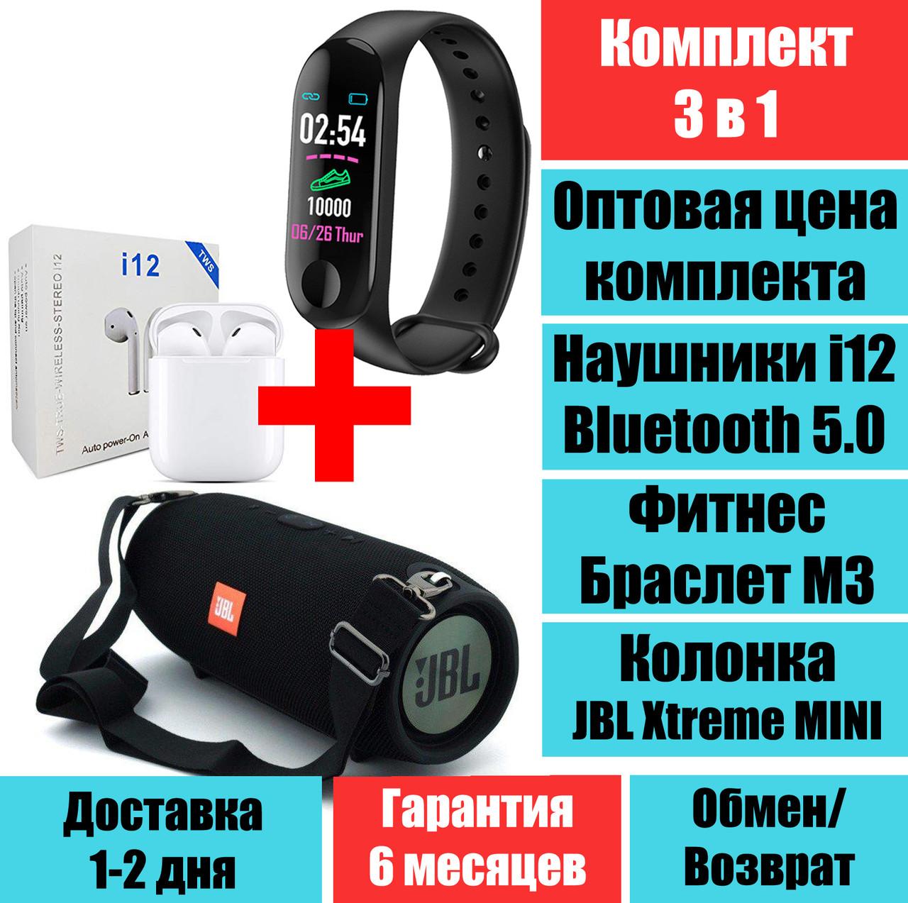 Колонка JBL Xtreme Черный, Фитнес браслет M3, наушники блютус i12 Mini Bluetooth Комплект QualitiReplica
