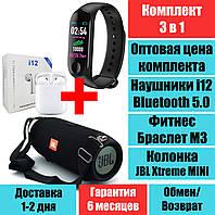Колонка JBL Xtreme Черный, Фитнес браслет M3, наушники блютус i12 Mini Bluetooth Комплект QualitiReplica, фото 1