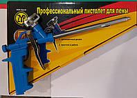Пистолет для монтажной пены 210-503