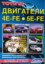 TOYOTA двигатели  4E-FE • 5E-FE  Устройство, техническое обслуживание и ремонт