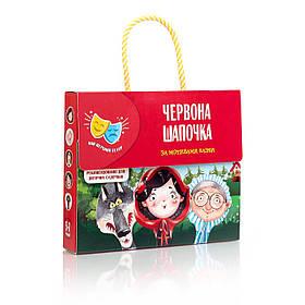 """Розвиваюча гра. Мій перший театр """"Червона Шапочка"""" VT1804-21, Vladi Toys"""