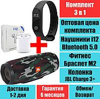 Колонка JBL Charge 3+ Камуфляж Фитнес браслет Mi band 2 наушники i12 Mini Bluetooth QualitiReplica Комплект