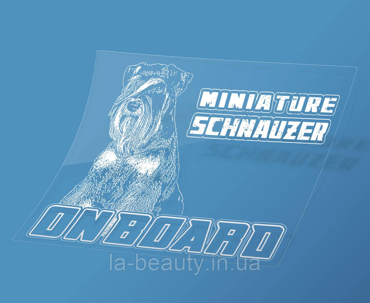 Наклейка на машину/авто Цвергшнауцер на борту (Miniature Schnauzer on Board)