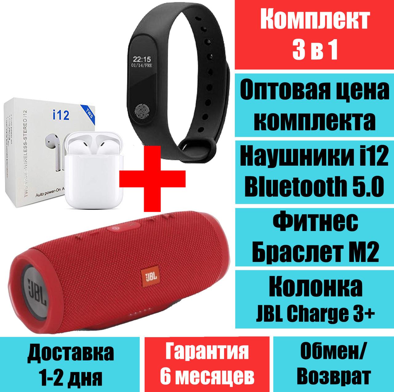 Колонка JBL Charge 3+ Красная Фитнес браслет Mi band 2 наушники i12 Mini Bluetooth QualitiReplica Комплект