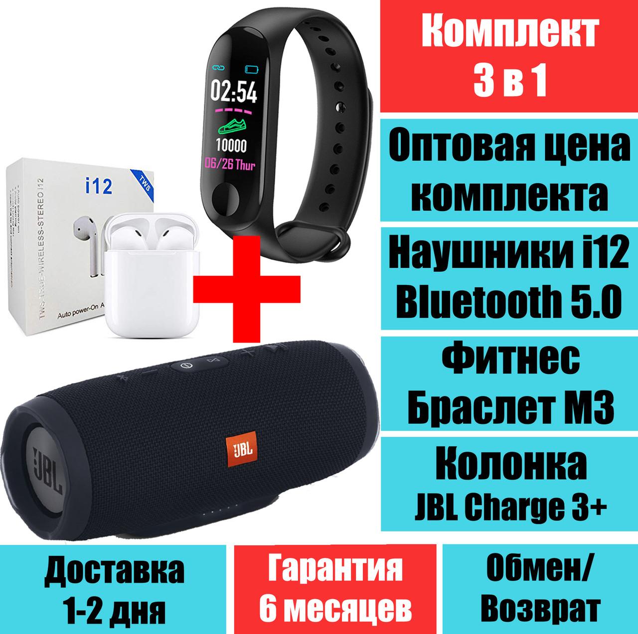 Колонка JBL Charge 3+ Черный, Фитнес браслет M3, наушники блютус i12 Mini Bluetooth Комплект QualitiReplica