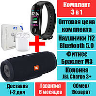 Колонка JBL Charge 3+ Черный, Фитнес браслет M3, наушники блютус i12 Mini Bluetooth Комплект QualitiReplica, фото 1