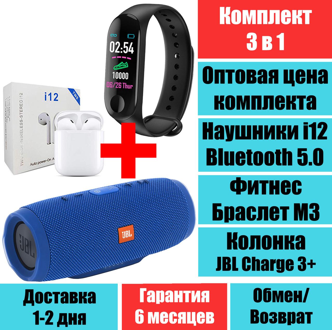 Колонка JBL Charge 3+ Синий, Фитнес браслет M3, наушники блютус i12 Mini Bluetooth Комплект QualitiReplica