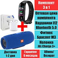 Колонка JBL Charge 3+ Синий, Фитнес браслет M3, наушники блютус i12 Mini Bluetooth Комплект QualitiReplica, фото 1