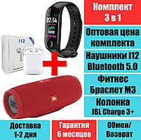 Колонка JBL Charge 3+ Красный, Фитнес браслет M3, наушники блютус i12 Mini Bluetooth Комплект QualitiReplica