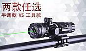 Лазерный целеуказатель Sight Uane G20 подствольный, фото 3