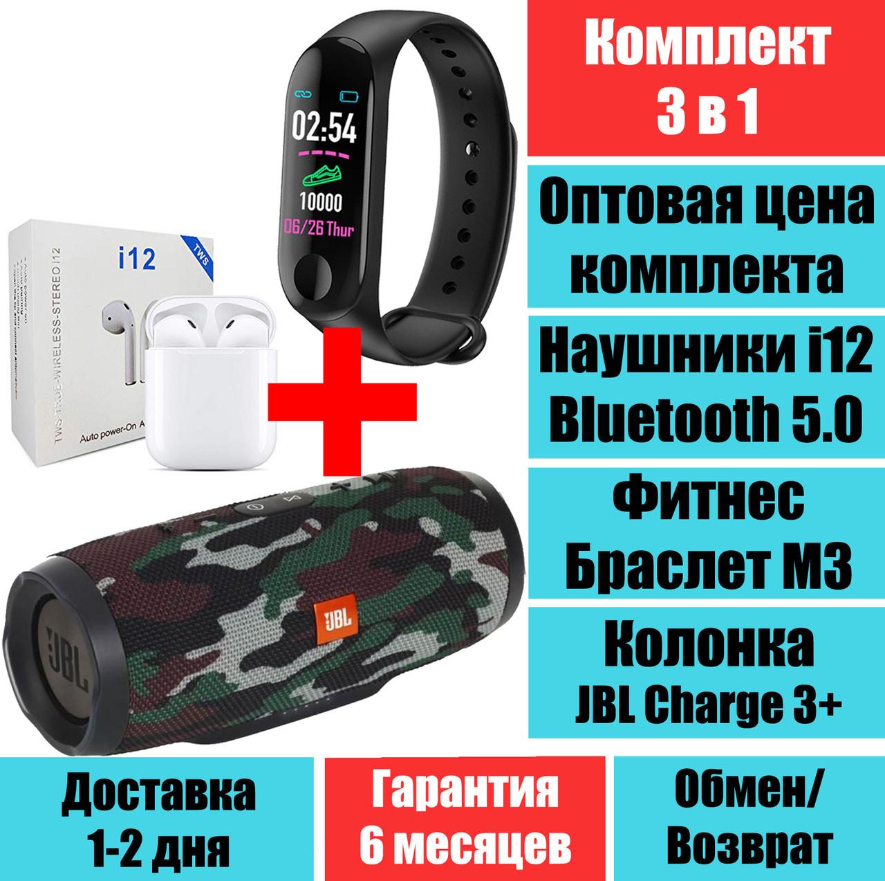 Колонка JBL Charge 3+ Камуфляж, Фітнес браслет M3, навушники блютус i12 Mini Bluetooth Комплект QualitiReplica