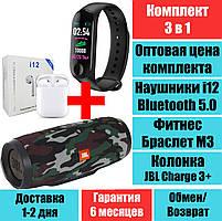 Колонка JBL Charge 3+ Камуфляж, Фитнес браслет M3, наушники блютус i12 Mini Bluetooth Комплект QualitiReplica