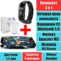 Колонка JBL XtremeКамуфляж, Фитнес браслет M3, наушники блютус i12 Mini Bluetooth Комплект QualitiReplica