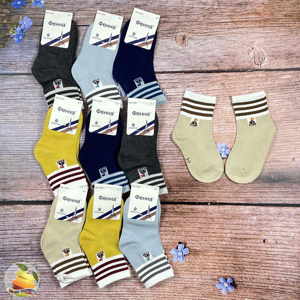 Дитячі демісезонні шкарпетки Розмір: 5 - 7 років (01411-1)