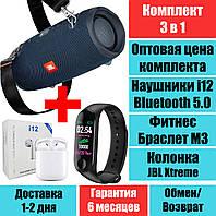 Колонка JBL Xtreme Синий, Фитнес браслет M3, наушники блютус i12 Mini Bluetooth Комплект QualitiReplica, фото 1