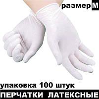 Перчатки латексные с пудрой размер М (рукавички латексні з пудрою нестерильні)