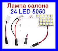 Лампа салона 24 LED 5050 + переходники 3шт