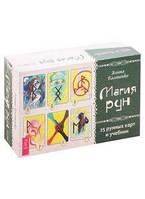 Магия рун. 25 рунных карт и учебник (+ блокнотик) Болтенко Э. ИГ Весь