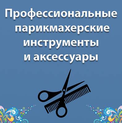 Профессиональные парикмахерские инструменты и аксессуары