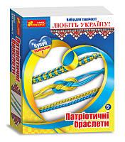 """Патриотические браслеты """"Украина"""" 17х22х5 см"""
