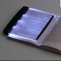 Светильник для чтения книг в темноте