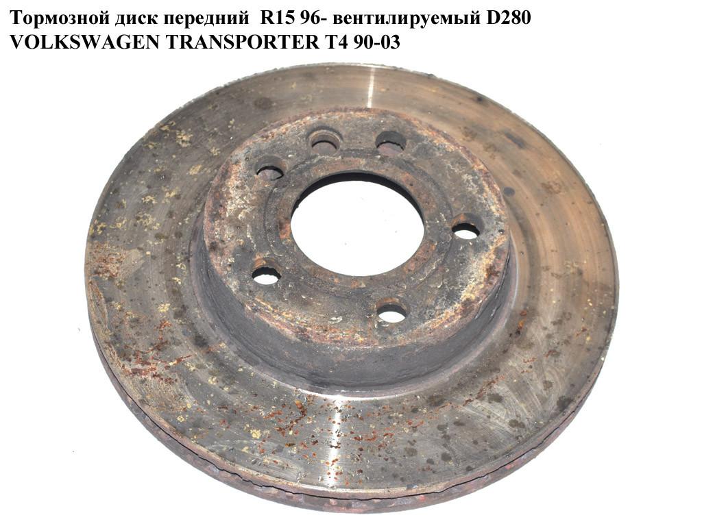 тормозной диск на фольксваген транспортер т4