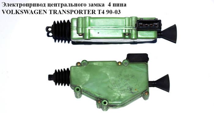 Центральный замок на фольксваген транспортер скребок для очистки ленты конвейера