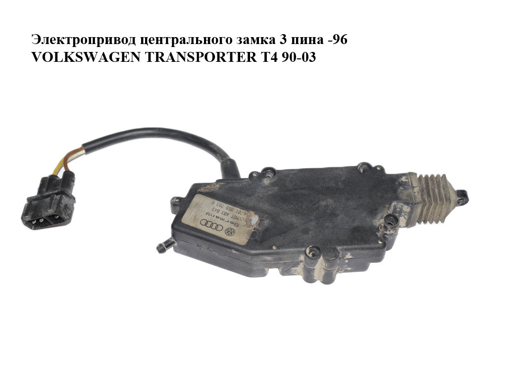 Центральный замок фольксваген транспортер т4 металлобаза элеватор