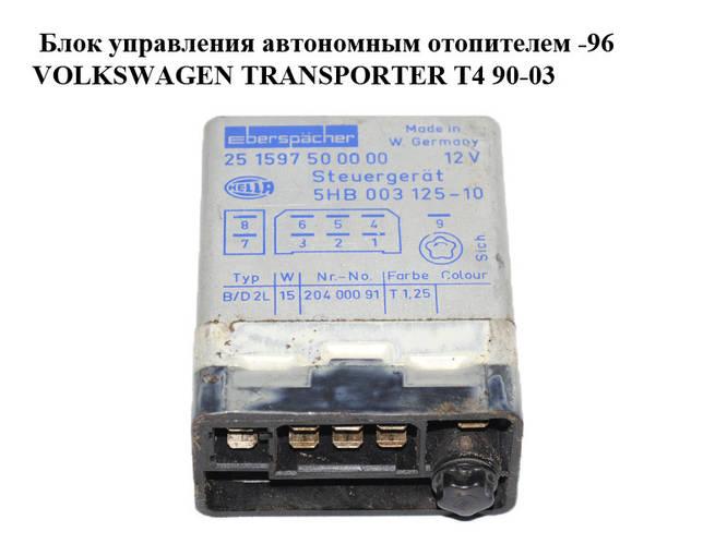 Фольксваген транспортер т4 управление опросный лист конвейер винтовой