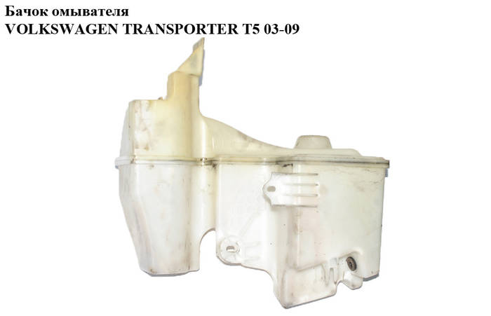 Транспортер т5 бачок омывателя транспортер для печки
