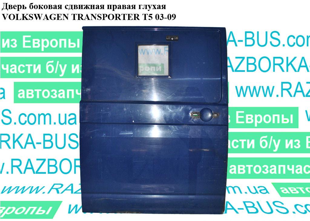 Дверь боковая фольксваген транспортер фольксваген транспортер купить новый москва