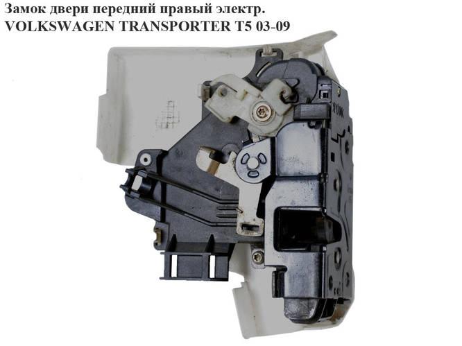Замок двери фольксваген транспортер т5 цепи скребковых транспортеров