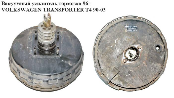Усилитель тормозов фольксваген транспортер т4 барабаны для ленточных транспортеров