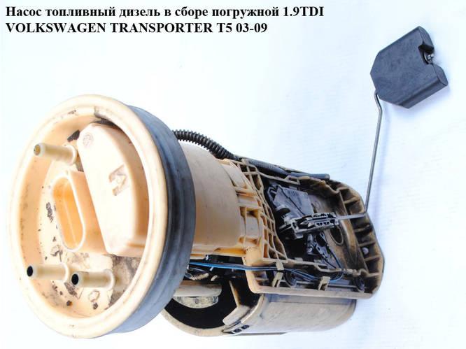 топливный насос фольксваген транспортер т5 дизель