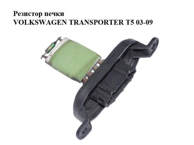 Резистор печки фольксваген транспортер т5 купить ленточные конвейеры для снега