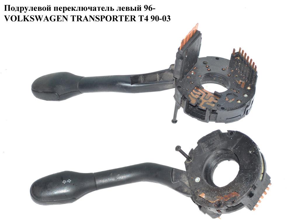 Подрулевые переключатели на транспортер т4 Транспортер ленточный стационарный У9 УКБ 50