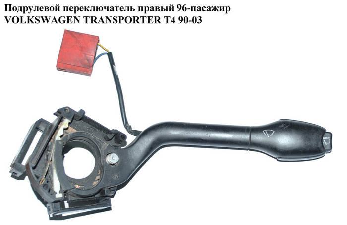 Подрулевые переключатели на транспортер т4 авито авто бу фольксваген транспортер