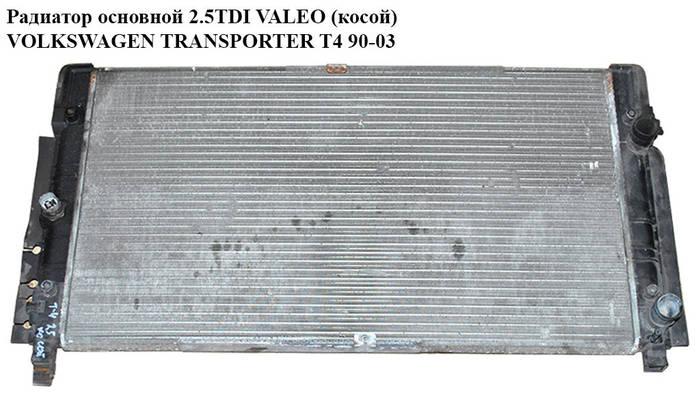 Радиатор на фольксваген транспортер т4 амортизаторы vw транспортер