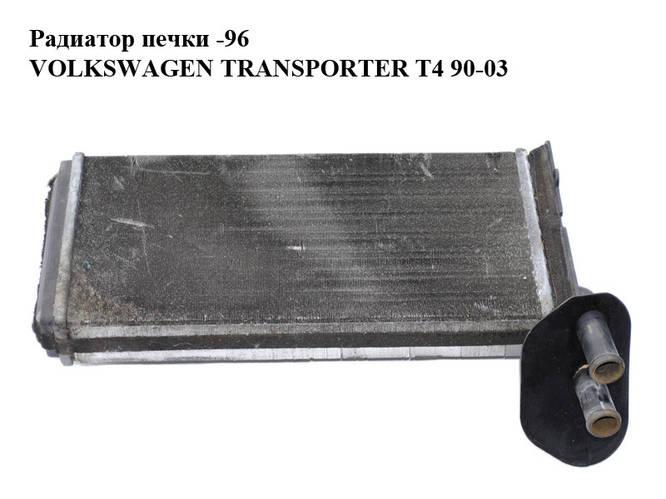 Купить радиатор печки на транспортер т4 продам фольксваген транспортер т5 в москве