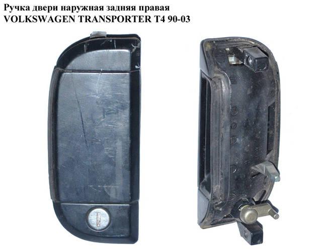 Ручка правой двери для фольксваген транспортер проблемы элеватора
